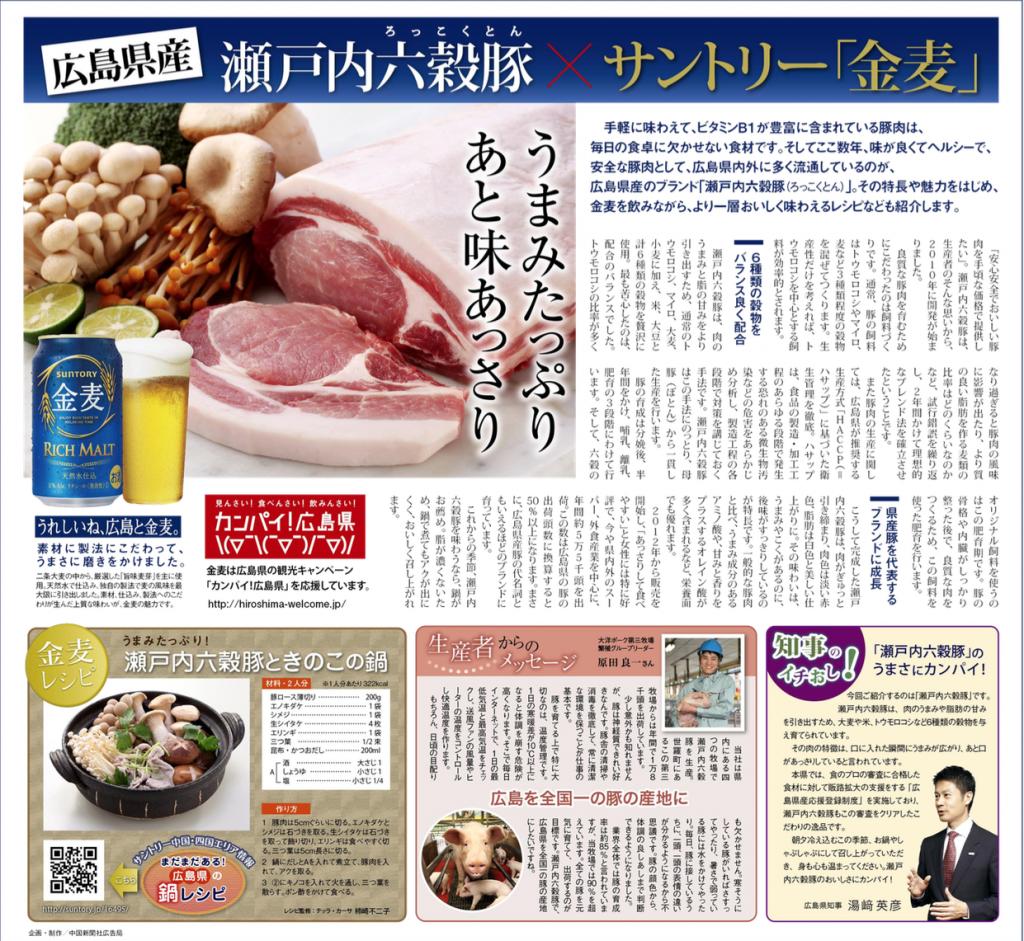 瀬戸内六穀豚✕金麦