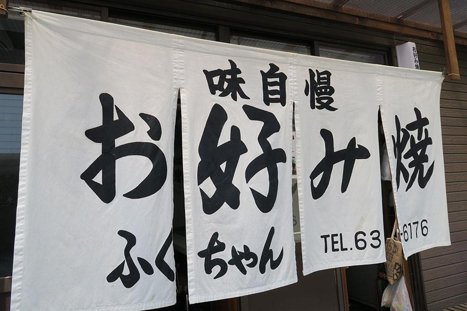 ふくちゃん_外観